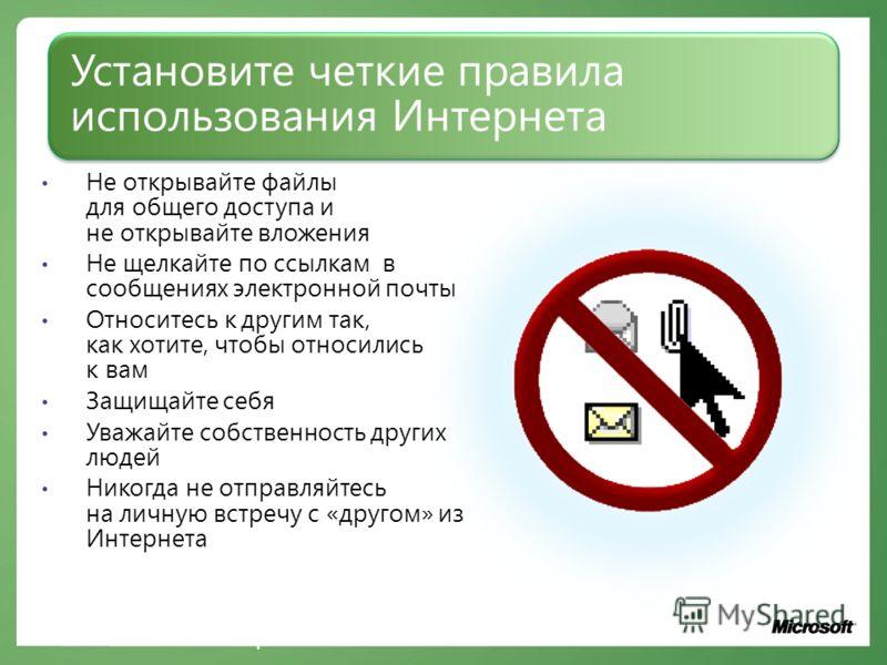 Установите четкие правила использования Интернета Не открывайте файлы для общего доступа и не открывайте вложения Не щелкайте по ссылкам в сообщениях электронной почты Относитесь к другим так, как хотите, чтобы относились к вам Защищайте себя Уважайт