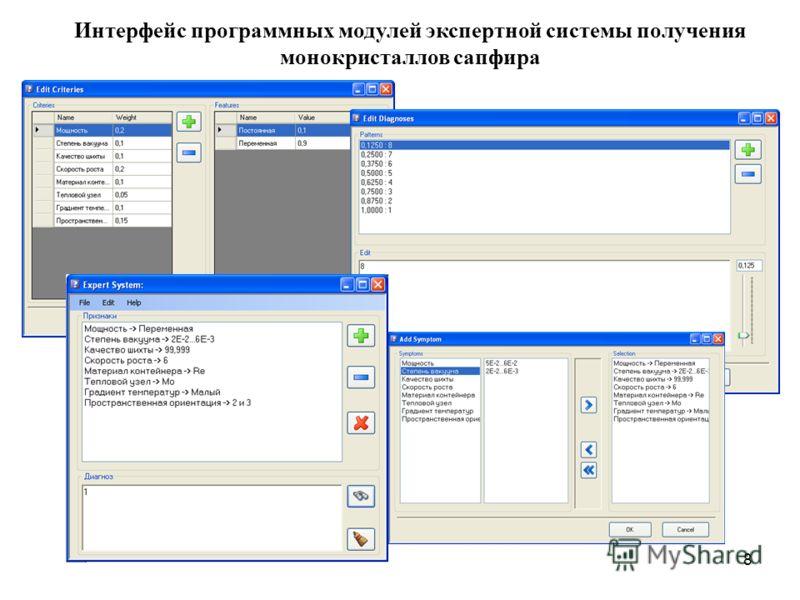 8 Интерфейс программных модулей экспертной системы получения монокристаллов сапфира