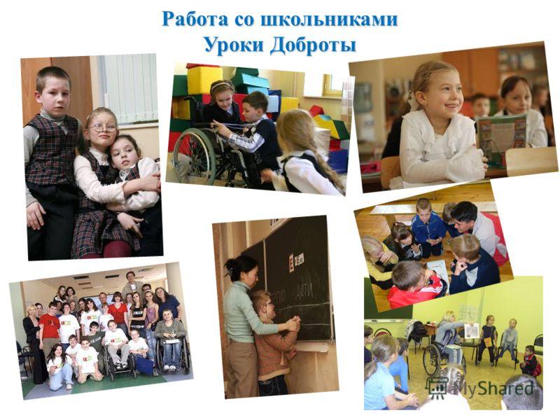 Работа со школьниками Уроки Доброты