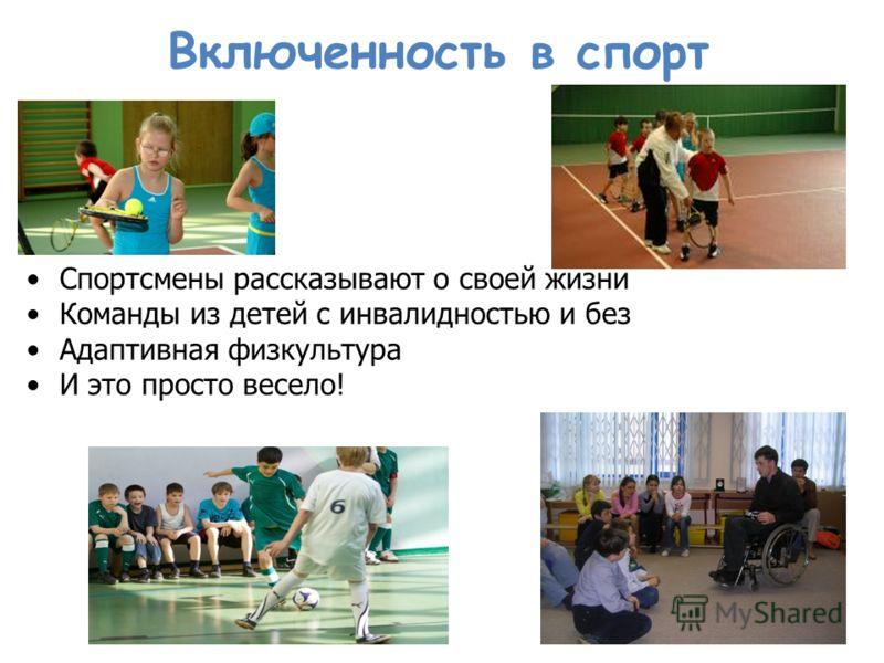 Спортсмены рассказывают о своей жизни Команды из детей с инвалидностью и без Адаптивная физкультура И это просто весело! Включенность в спорт
