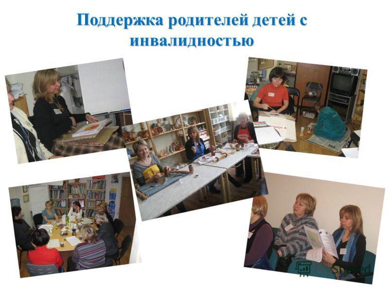 Поддержка родителей детей с инвалидностью