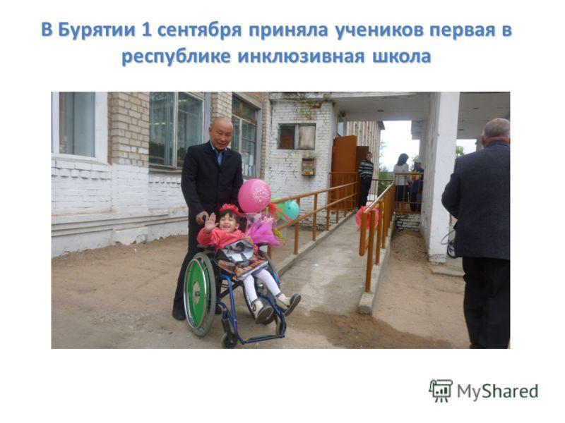 В Бурятии 1 сентября приняла учеников первая в республике инклюзивная школа
