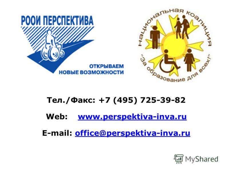 Тел./Факс: +7 (495) 725-39-82 Web: www.perspektiva-inva.ruwww.perspektiva-inva.ru E-mail: office@perspektiva-inva.ruoffice@perspektiva-inva.ru