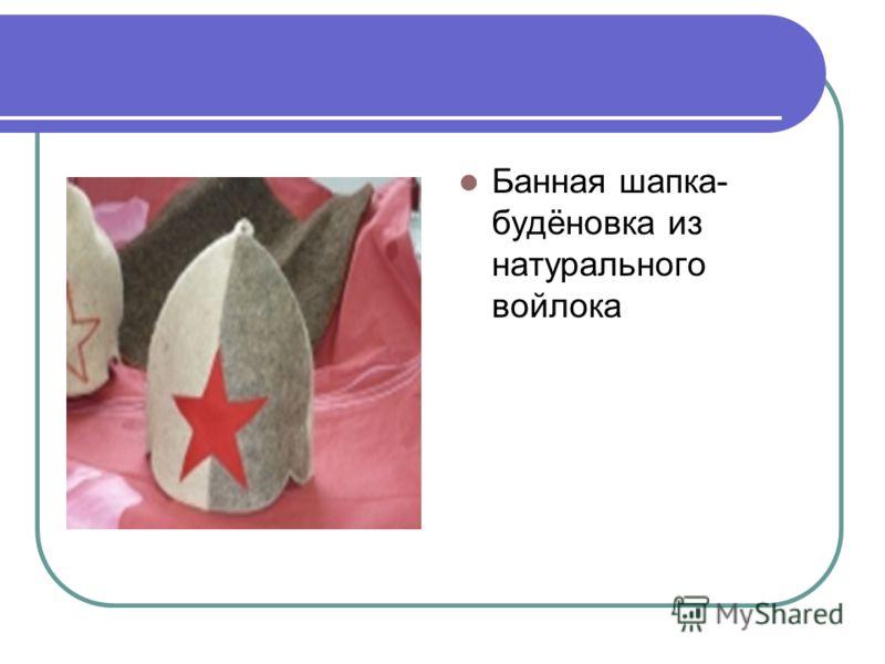 Банная шапка- будёновка из натурального войлока
