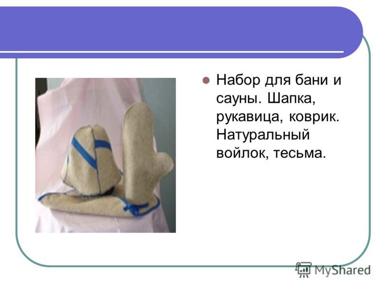 Набор для бани и сауны. Шапка, рукавица, коврик. Натуральный войлок, тесьма.