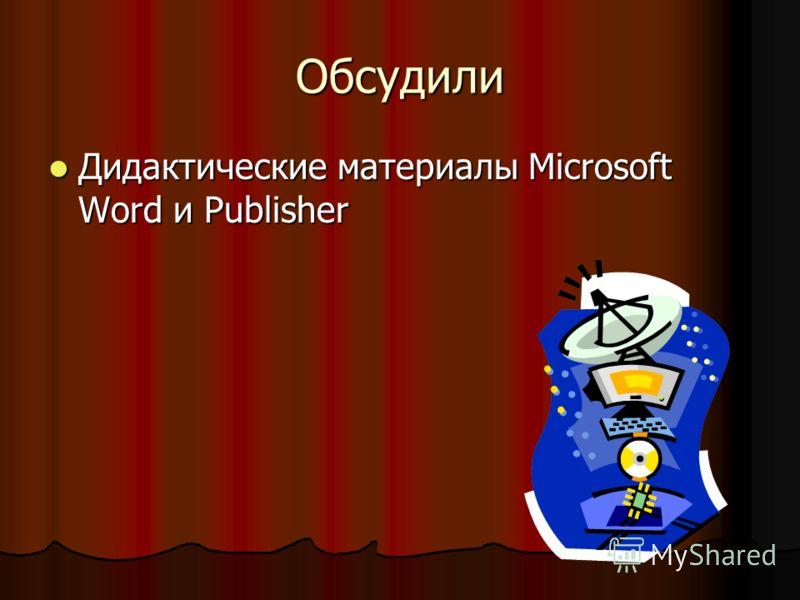 Обсудили Дидактические материалы Microsoft Word и Publisher Дидактические материалы Microsoft Word и Publisher