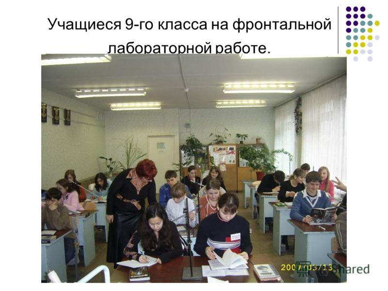 Учащиеся 9-го класса на фронтальной лабораторной работе.