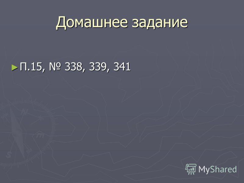 Домашнее задание П.15, 338, 339, 341 П.15, 338, 339, 341
