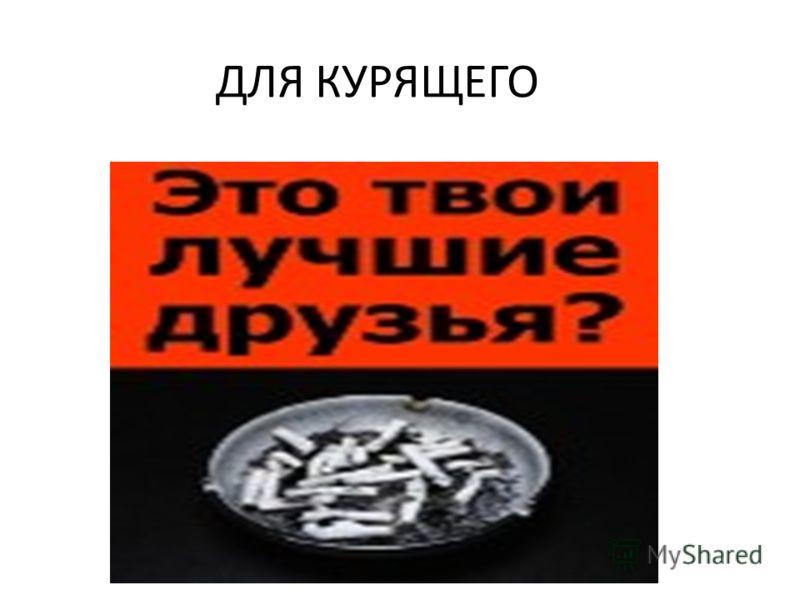 ДЛЯ КУРЯЩЕГО