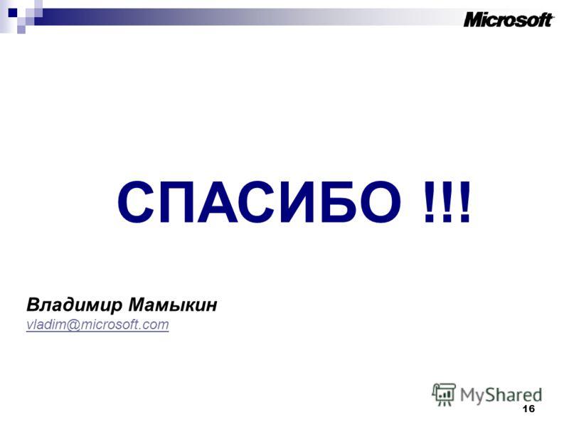 16 СПАСИБО !!! Владимир Мамыкин vladim@microsoft.com
