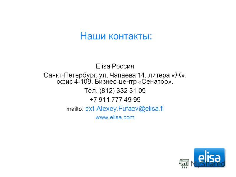 Наши контакты: Elisa Россия Санкт-Петербург, ул. Чапаева 14, литера «Ж», офис 4-108. Бизнес-центр «Сенатор». Тел. (812) 332 31 09 +7 911 777 49 99 mailto: ext-Alexey.Fufaev@elisa.fi www.elisa.com