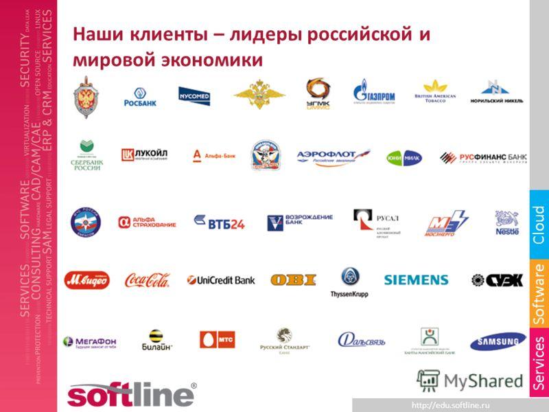 http://edu.softline.ru Software Cloud Services Наши клиенты – лидеры российской и мировой экономики