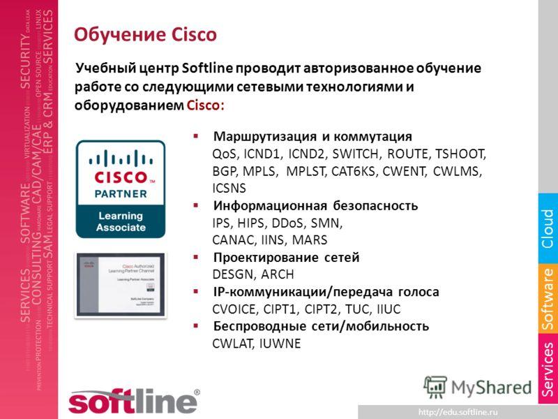 http://edu.softline.ru Software Cloud Services Обучение Cisco Учебный центр Softline проводит авторизованное обучение работе со следующими сетевыми технологиями и оборудованием Cisco: Маршрутизация и коммутация QoS, ICND1, ICND2, SWITCH, ROUTE, TSHOO