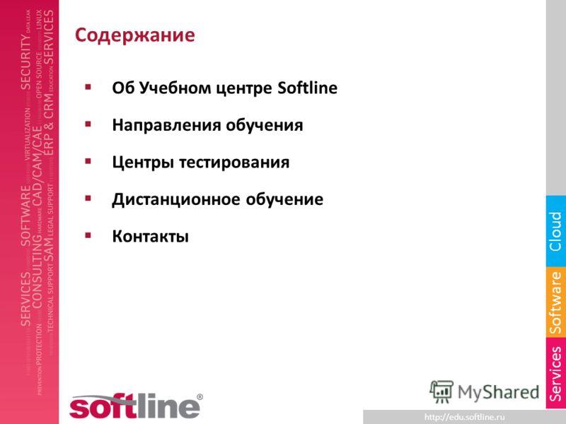 http://edu.softline.ru Software Cloud Services Содержание Об Учебном центре Softline Направления обучения Центры тестирования Дистанционное обучение Контакты