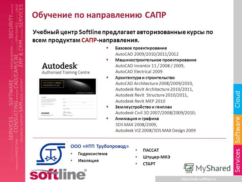 http://edu.softline.ru Software Cloud Services Обучение по направлению САПР Учебный центр Softline предлагает авторизованные курсы по всем продуктам САПР-направления. Базовое проектирование AutoCAD 2009/2010/2011/2012 Машиностроительное проектировани