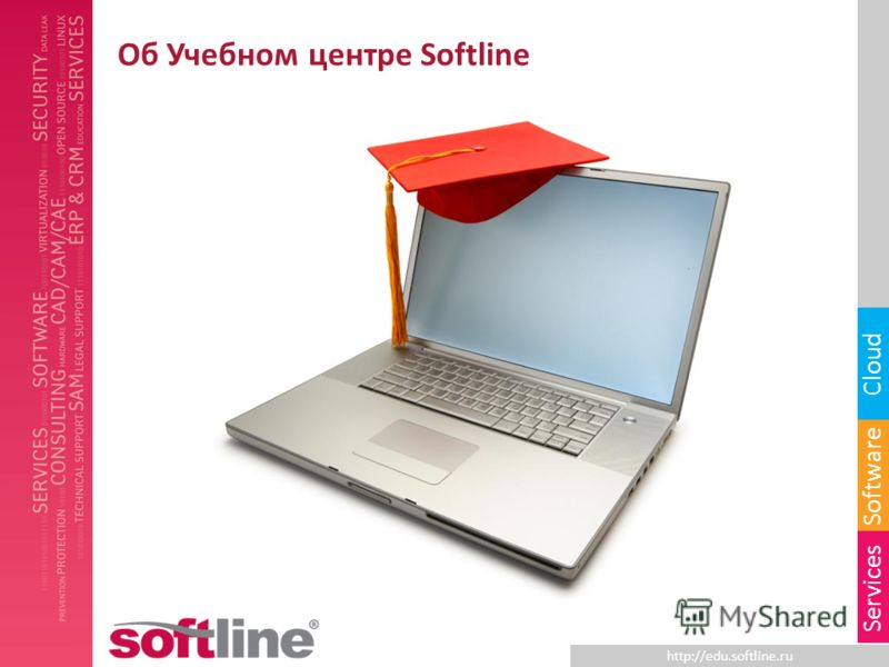 http://edu.softline.ru Software Cloud Services Об Учебном центре Softline