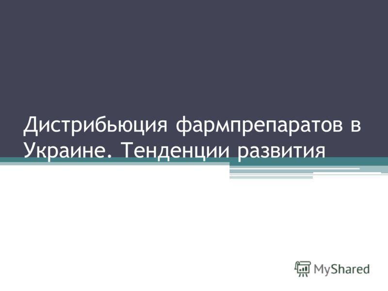 Дистрибьюция фармпрепаратов в Украине. Тенденции развития