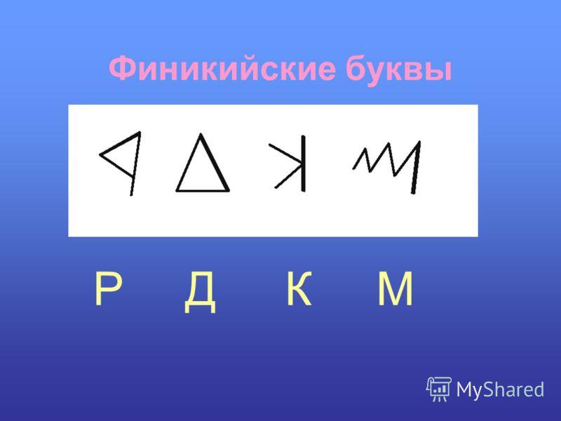 Финикийские буквы РДКМ