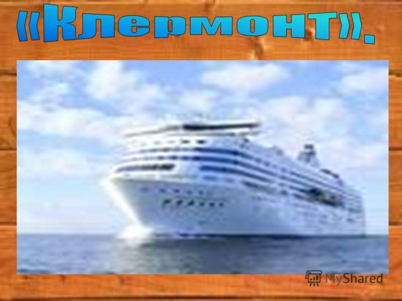 Переворот в строительстве судов произошёл в 1807 году, когда Р. Фултон построил первый пароход в США, который работал на энергии водяного пара. «Клермонт» - первый пароход Фултона мог развивать скорость 9 км/ч. Строительство пароходов быстро вытеснил