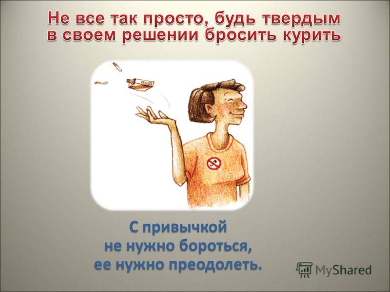 С привычкой не нужно бороться, ее нужно преодолеть.