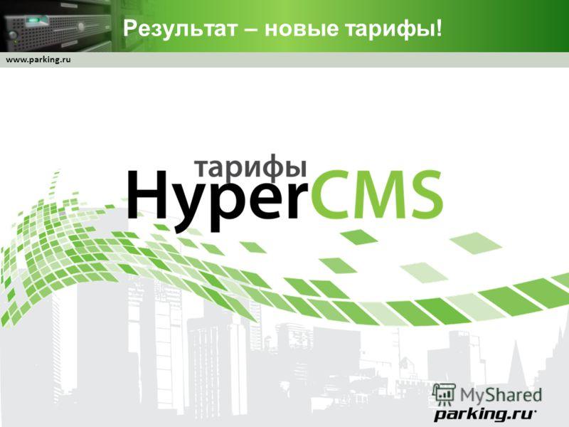 www.parking.ru Результат – новые тарифы!