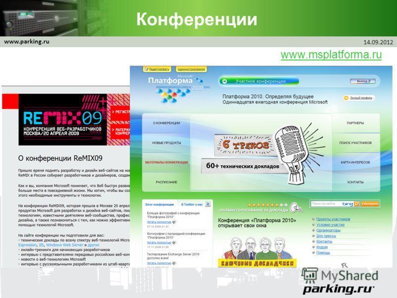 www.parking.ru Конференции 14.09.2012 www.msplatforma.ru