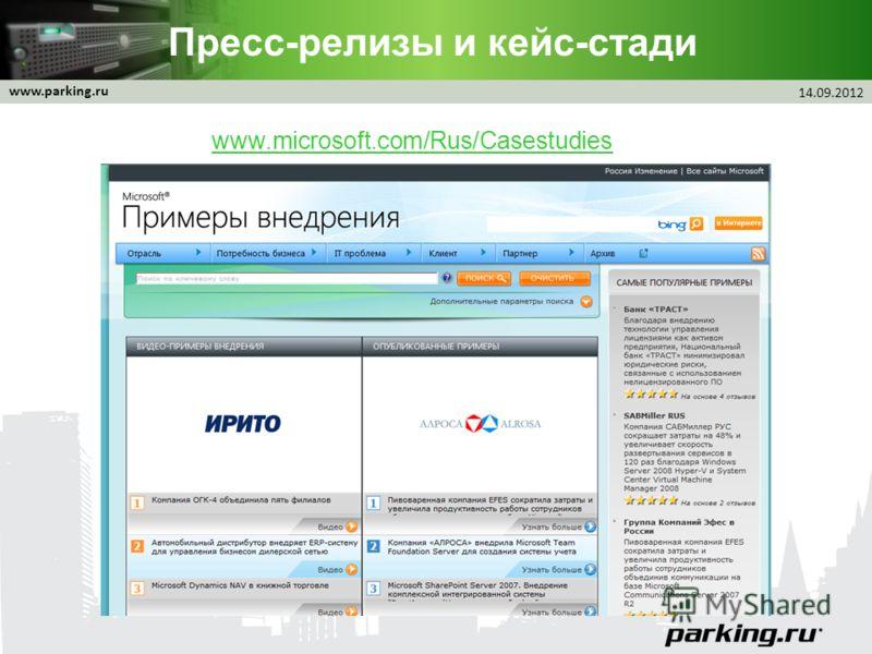 www.parking.ru Пресс-релизы и кейс-стади 14.09.2012 www.microsoft.com/Rus/Casestudies