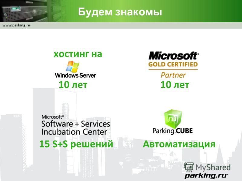www.parking.ru Будем знакомы хостинг на 10 лет 10 лет 15 S+S решений Автоматизация