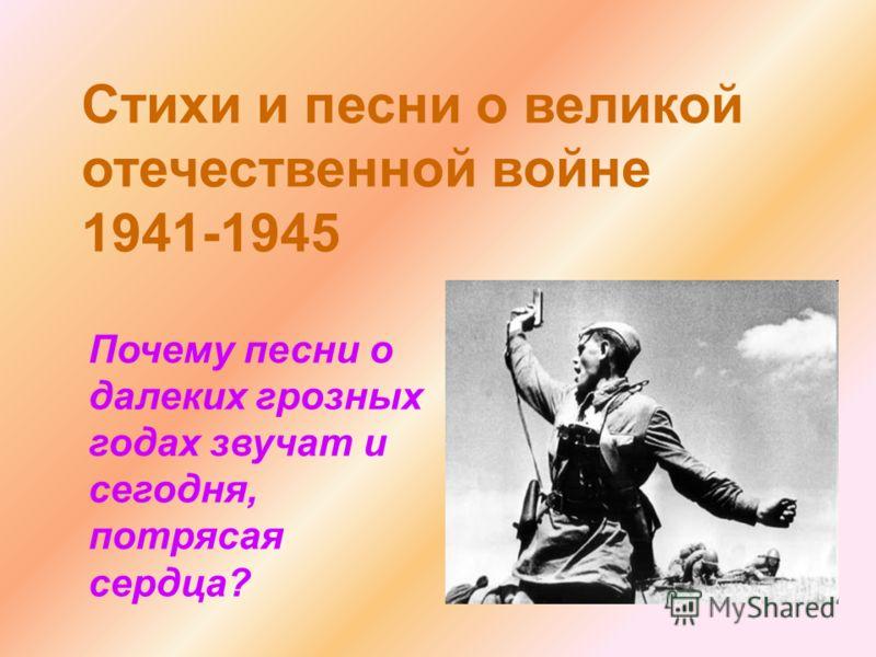 Почему песни о далеких грозных годах звучат и сегодня, потрясая сердца? Стихи и песни о великой отечественной войне 1941-1945