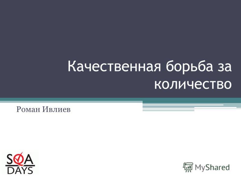 Качественная борьба за количество Роман Ивлиев