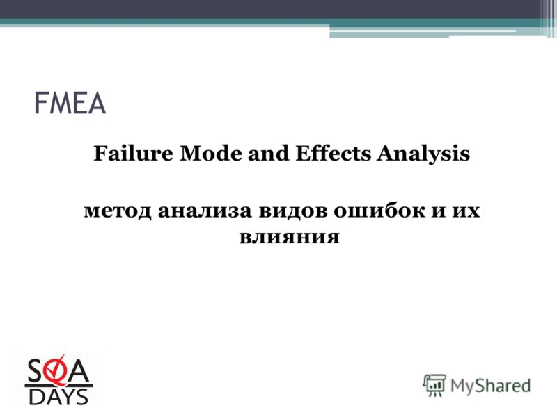 FMEA Failure Mode and Effects Analysis метод анализа видов ошибок и их влияния