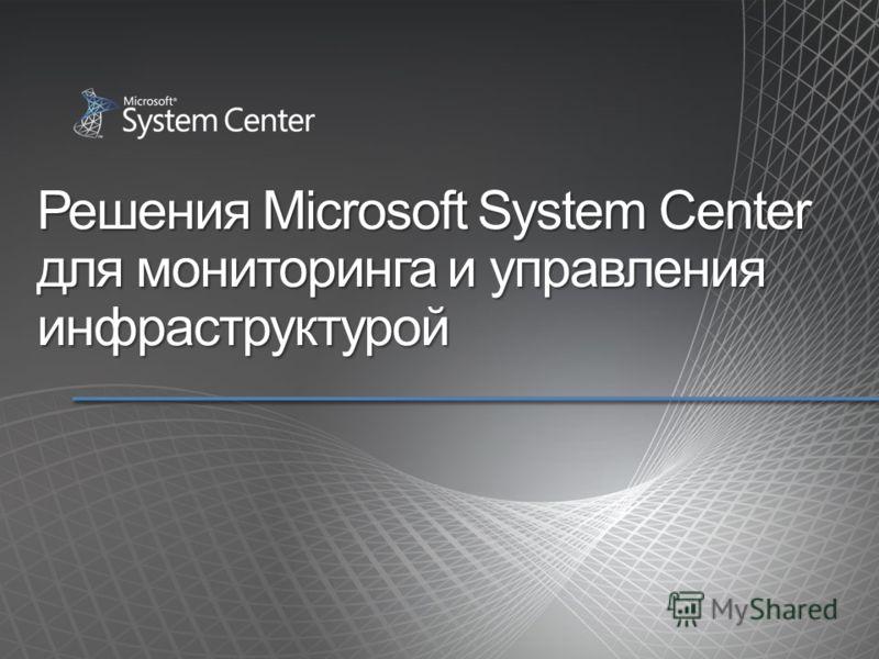 Решения Microsoft System Center для мониторинга и управления инфраструктурой