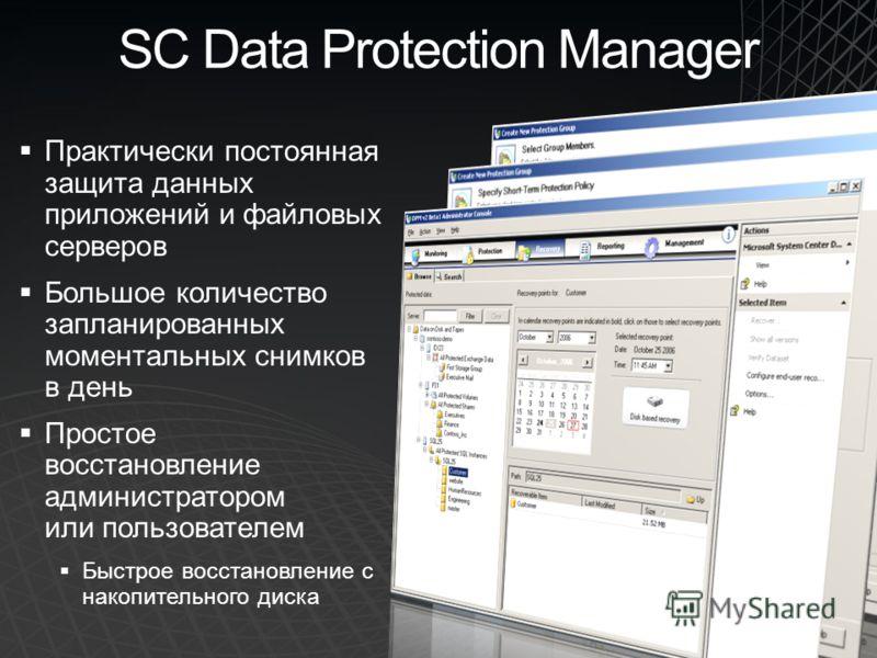 SC Data Protection Manager Практически постоянная защита данных приложений и файловых серверов Большое количество запланированных моментальных снимков в день Простое восстановление администратором или пользователем Быстрое восстановление с накопитель