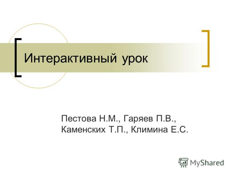 Интерактивный урок Пестова Н.М., Гаряев П.В., Каменских Т.П., Климина Е.С.