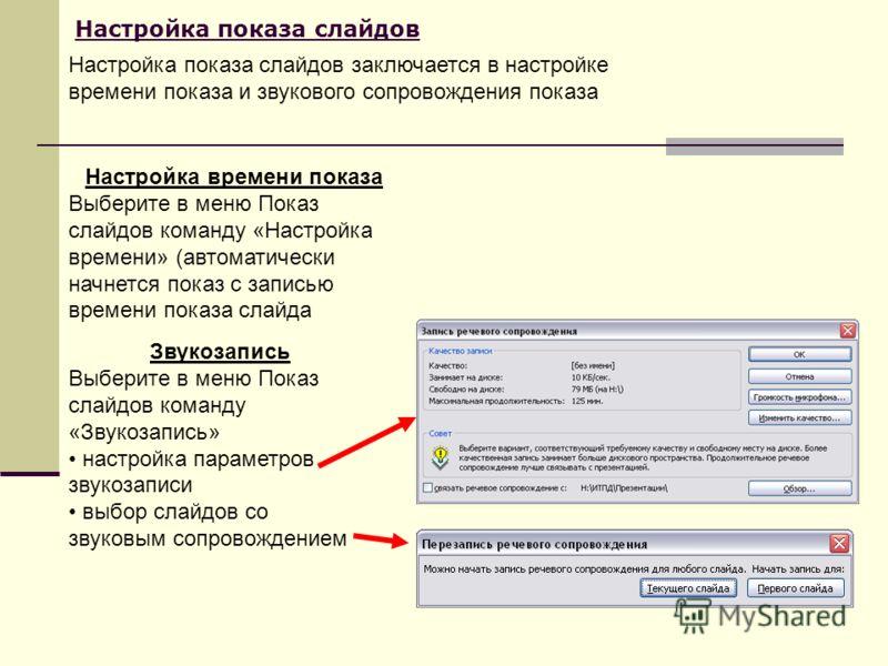 Смена слайдов Настройка презентации 1. Выберите в меню Показ слайдов команду «Настройка презентации» Сменой слайда называется способ появления слайда во время показа слайдов. Возможен выбор из большого числа способов и изменение скорости смены слайда