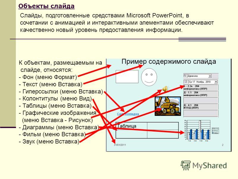 Форматирование слайдов 1. Тип разметки - функцией
