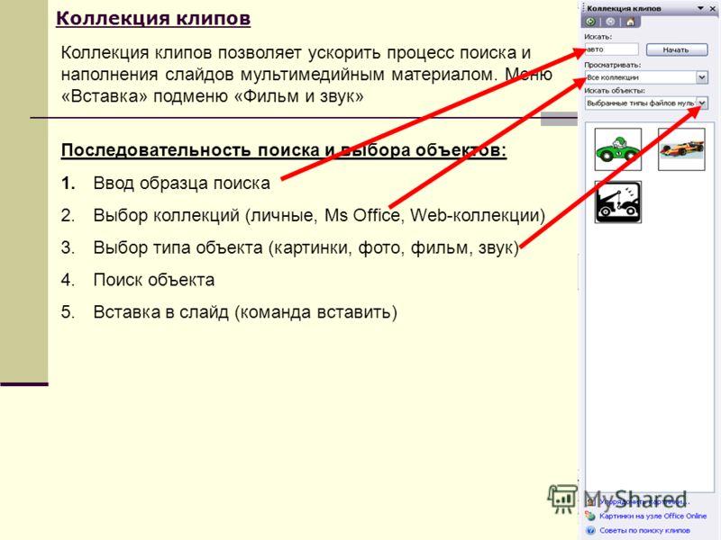 Объекты слайда К объектам, размещаемым на слайде, относятся: - Фон (меню Формат) - Текст (меню Вставка) - Гиперссылки (меню Вставка) - Колонтитулы (меню Вид) - Таблицы (меню Вставка) - Графические изображения (меню Вставка - Рисунок) - Диаграммы (мен