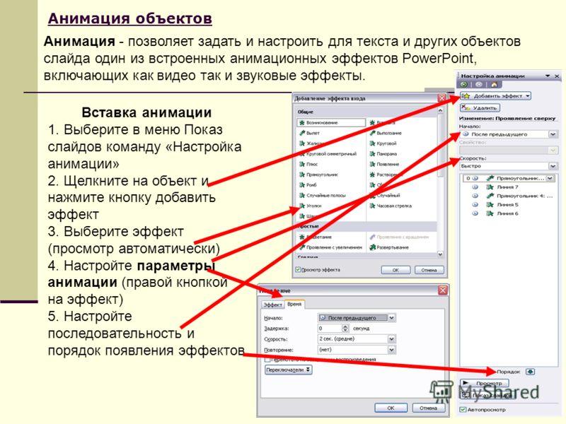 Последовательность поиска и выбора объектов: 1. Ввод образца поиска 2. Выбор коллекций (личные, Ms Office, Web-коллекции) 3. Выбор типа объекта (картинки, фото, фильм, звук) 4. Поиск объекта 5. Вставка в слайд (команда вставить) Коллекция клипов Колл