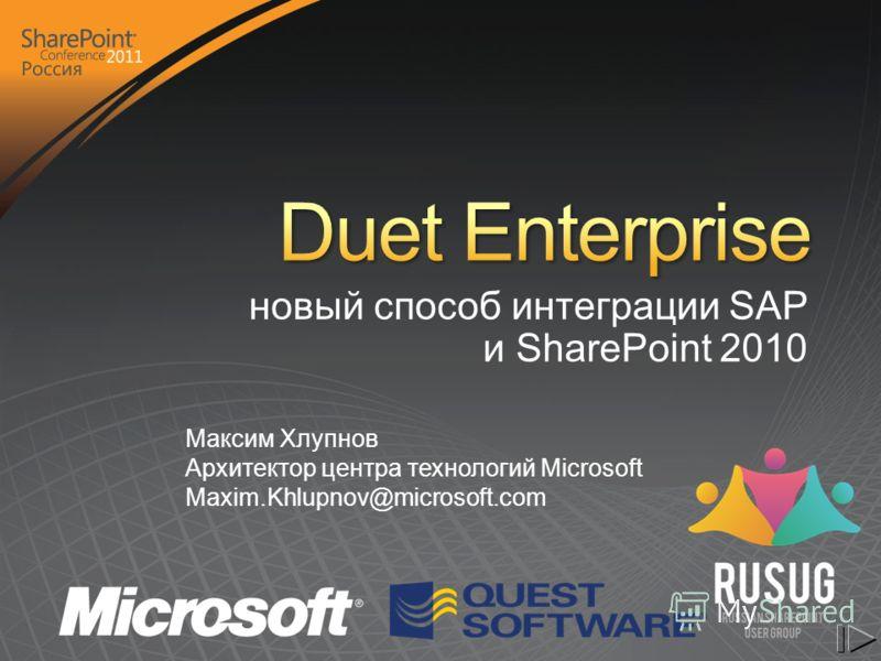 Максим Хлупнов Архитектор центра технологий Microsoft Maxim.Khlupnov@microsoft.com