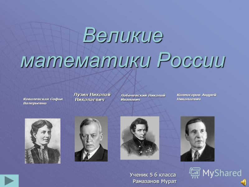 Презентация на тему Великие математики России Ученик б класса  1 Великие математики