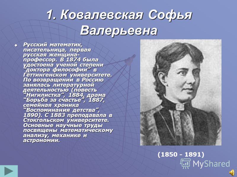 Реферат на тему великие ученые биологии 2502