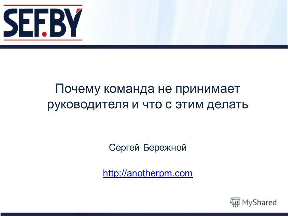 Почему команда не принимает руководителя и что с этим делать Сергей Бережной http://anotherpm.com