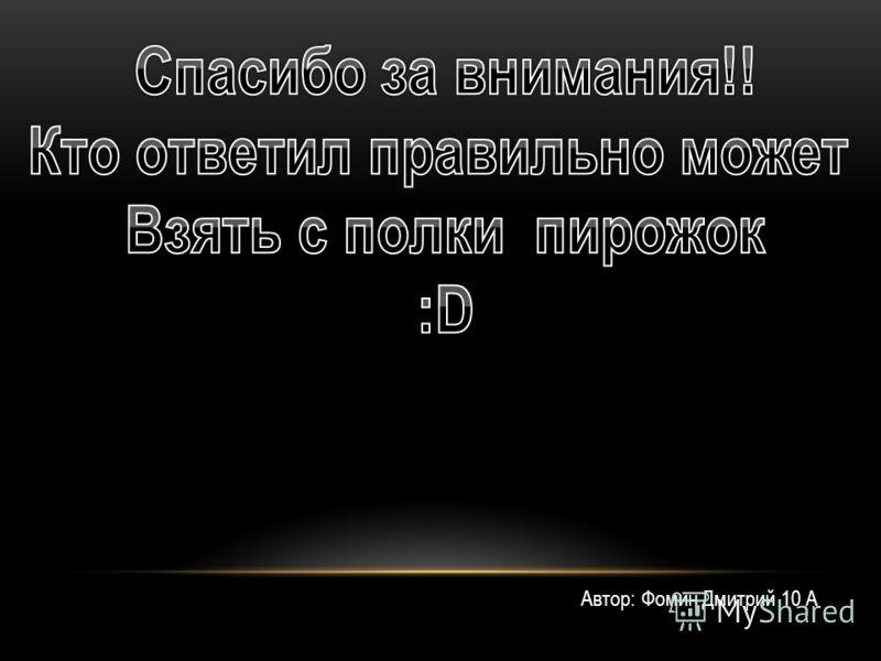 Автор: Фомин Дмитрий 10 А