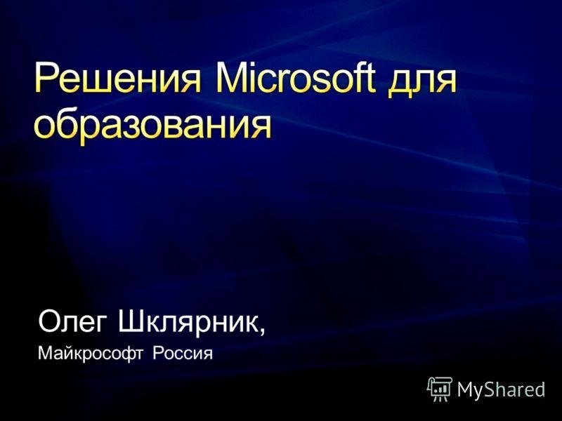 Олег Шклярник, Майкрософт Россия