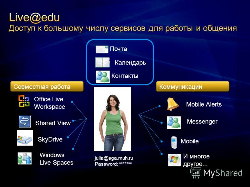 Windows Live Spaces Mobile Почта SkyDrive Контакты Shared View Messenger Календарь Mobile Alerts И многое другое... julia@sga.muh.ru Password: ******* Office Live Workspace Совместная работа Коммуникации