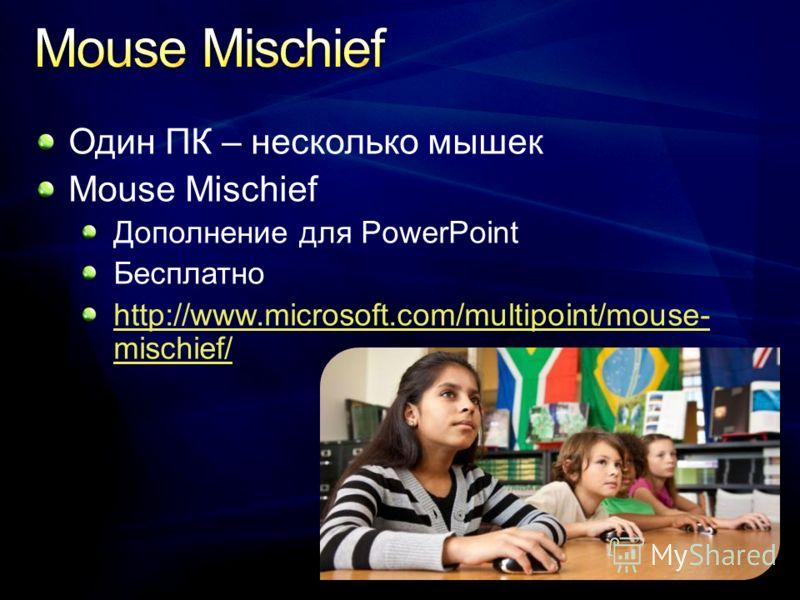 Один ПК – несколько мышек Mouse Mischief Дополнение для PowerPoint Бесплатно http://www.microsoft.com/multipoint/mouse- mischief/