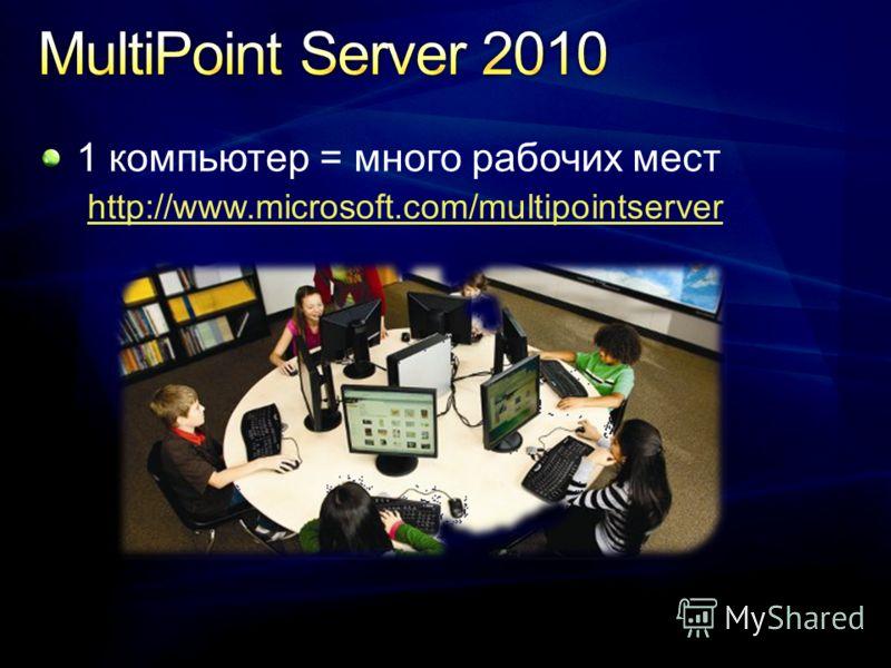 1 компьютер = много рабочих мест http://www.microsoft.com/multipointserver