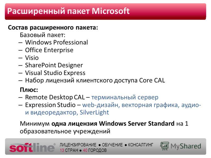 ЕКАТЕРИНБУРГ Оазец заголовка ЛИЦЕНЗИРОВАНИЕ ОБУЧЕНИЕ КОНСАЛТИНГ 13 СТРАН 40 ГОРОДОВ Расширенный пакет Microsoft Состав расширенного пакета: Базовый пакет: – Windows Professional – Office Enterprise – Visio – SharePoint Designer – Visual Studio Expres