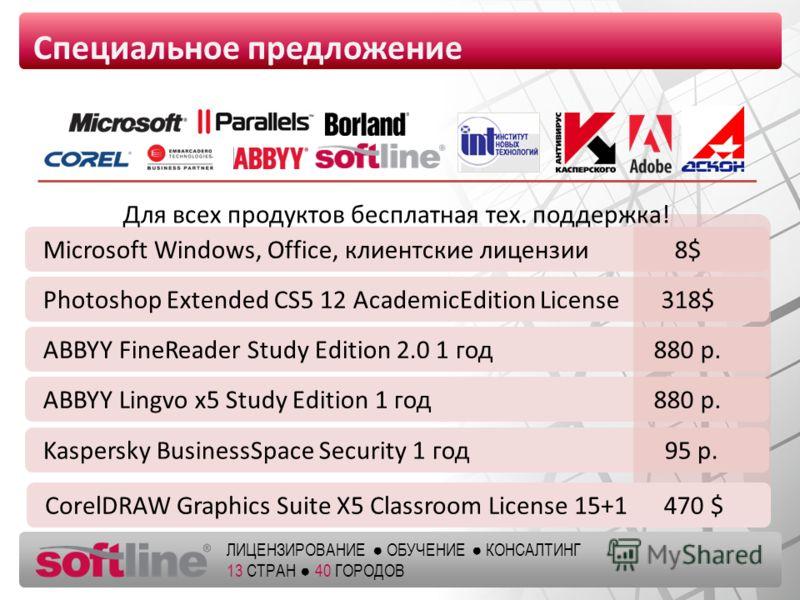 ЕКАТЕРИНБУРГ Оазец заголовка ЛИЦЕНЗИРОВАНИЕ ОБУЧЕНИЕ КОНСАЛТИНГ 13 СТРАН 40 ГОРОДОВ Kaspersky BusinessSpace Security 1 год Microsoft Windows, Office, клиентские лицензии Photoshop Extended CS5 12 AcademicEdition License ABBYY FineReader Study Edition