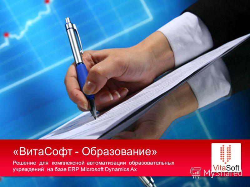 Решение для комплексной автоматизации образовательных учреждений на базе ERP Microsoft Dynamics Ax «ВитаСофт - Образование» Your Lo